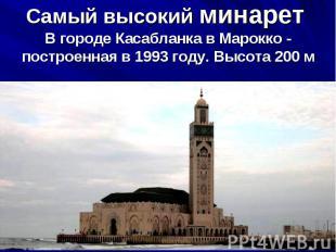 Самый высокий минарет В городе Касабланка вМарокко - построенная в1993году.