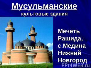 Мусульманскиекультовые здания Мечеть Рашида, с.МединаНижний Новгород