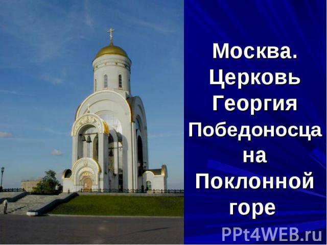 Москва. Церковь Георгия Победоносца на Поклонной горе