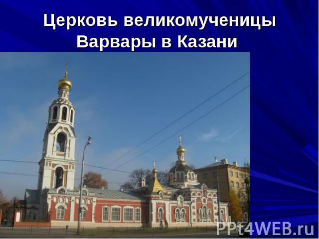 Церковь великомученицы Варвары в Казани