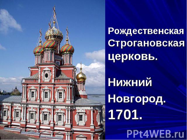 Рождественская Строгановская церковь. Нижний Новгород. 1701.