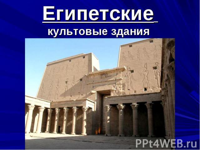 Египетские культовые здания