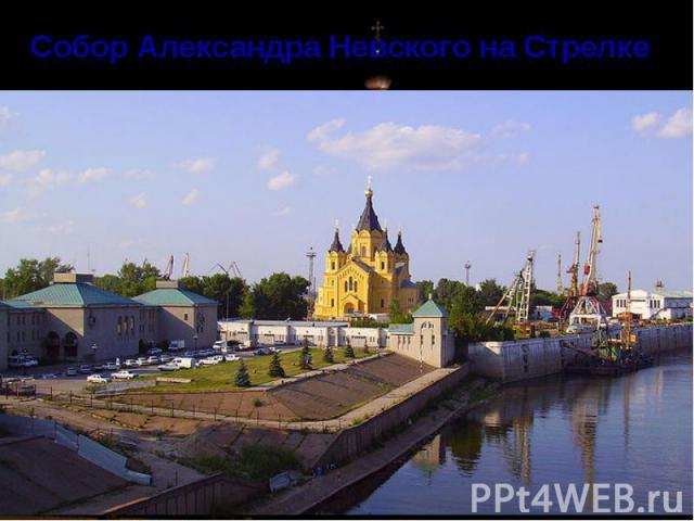Собор Александра Невского на Стрелке