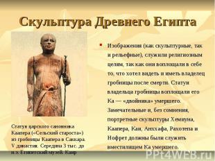 Скульптура Древнего Египта Изображения (как скульптурные, так и рельефные), служ
