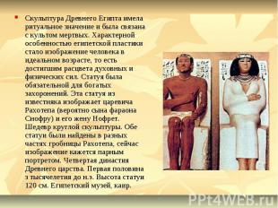 Скульптура Древнего Египта имела ритуальное значение и была связана с культом ме