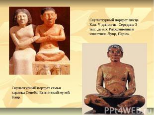 Скульптурный портрет писца Каи. V династия. Середина 3 тыс. до н.э. Раскрашенный