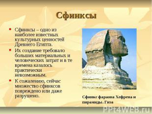 Сфинксы Сфинксы – одно из наиболее известных культурных ценностей Древнего Египт