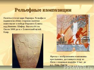 Рельефные композиции Палетка (стела) царя Нармера. Рельефы и надписи на обеих ст