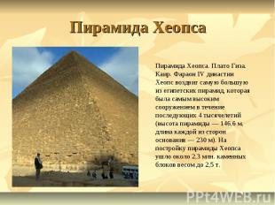 Пирамида Хеопса Пирамида Хеопса. Плато Гиза. Каир. Фараон IV династии Хеопс возд