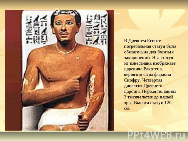 В Древнем Египте погребальная статуя была обязательна для богатых захоронений. Эта статуя из известняка изображает царевича Рахотепа, вероятно сына фараона Снофру. Четвертая династия Древнего царства. Первая половина 3 тысячелетия до нашей эры. Высо…