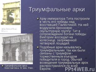 Триумфальные арки Арку императора Тита построили в честь его по6еды над восставш