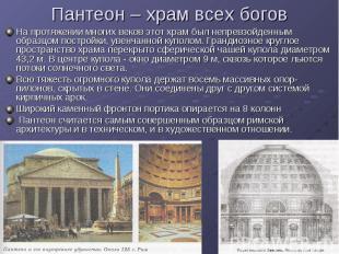 Пантеон – храм всех богов На протяжении многих веков этот храм был непревзойденн