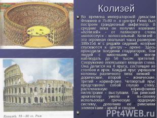 Колизей Во времена императорской династии Флавиев в 75-80 гг. в центре Рима был