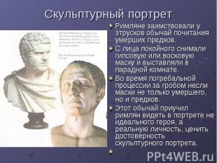 Скульптурный портрет Римляне заимствовали у этрусков обычай почитания умерших пр