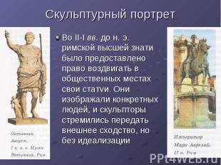 Скульптурный портрет Во II-I вв. до н. э. римской высшей знати было предоставлен