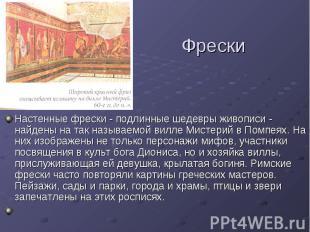 Фрески Настенные фрески - подлинные шедевры живописи - найдены на так называемой