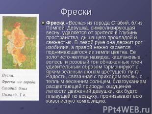 Фрески Фреска «Весна» из города Стабий, близ Помпей. Девушка, символизирующая ве
