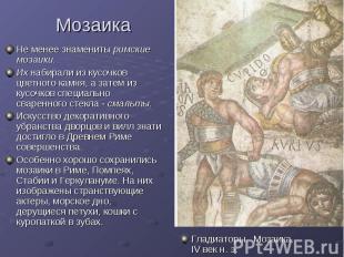 Мозаика Не менее знамениты римские мозаики. Их набирали из кусочков цветного кам