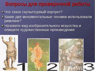 Вопросы для проверочной работы Что такое скульптурный портрет?Какие две монумент