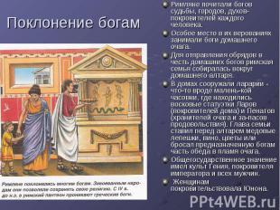 Поклонение богам Римляне почитали богов судьбы, городов, духов-покровителей кажд