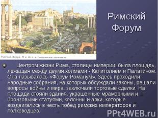 Римский Форум Центром жизни Рима, столицы империи, была площадь, лежащая между д