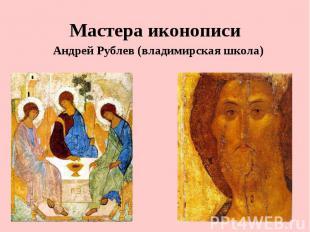 Мастера иконописи Андрей Рублев (владимирская школа)