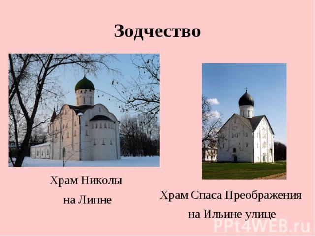 Зодчество Храм Николы на ЛипнеХрам Спаса Преображения на Ильине улице