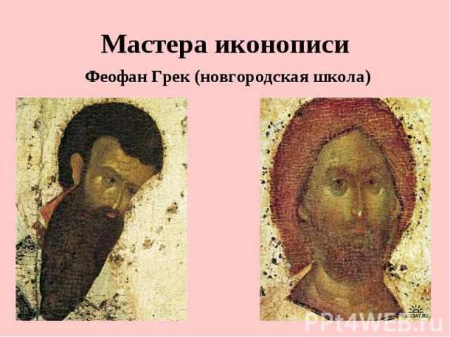 Мастера иконописи Феофан Грек (новгородская школа)