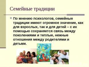 Семейные традиции По мнению психологов, семейные традиции имеют огромное значени