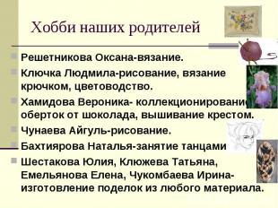Хобби наших родителей Решетникова Оксана-вязание.Ключка Людмила-рисование, вязан