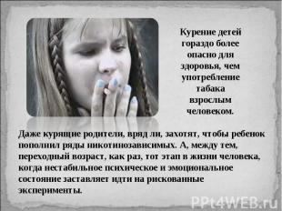 Курение детей гораздо более опасно для здоровья, чем употребление табака взрослы