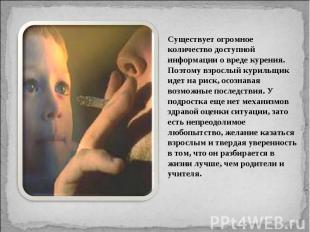 Существует огромное количество доступной информации о вреде курения. Поэтому взр