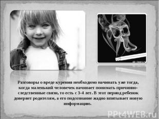 Разговоры о вреде курения необходимо начинать уже тогда, когда маленький человеч
