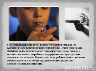 В основном, курение детей распространяется там, где им уделяется мало внимания и