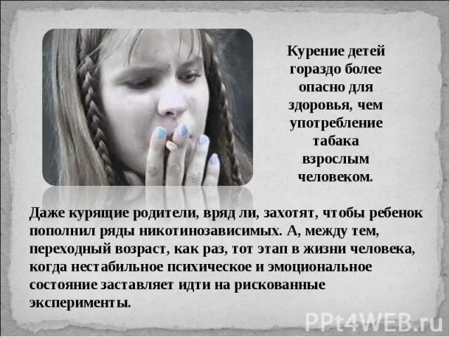 Курение детей гораздо более опасно для здоровья, чем употребление табака взрослым человеком.Даже курящие родители, вряд ли, захотят, чтобы ребенок пополнил ряды никотинозависимых. А, между тем, переходный возраст, как раз, тот этап в жизни человека,…