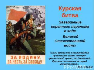 Курская битва Завершение коренного перелома в ходе Великой Отечественной войны«Е
