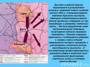 Выступ в районе Курска образовался в результате упорных сражений зимой и ранней