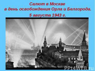 Салют в Москве в день освобождения Орла и Белгорода. 5 августа 1943 г.