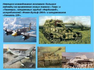 Немецкое командование возлагало большие надежды на применение новых танков «Тигр
