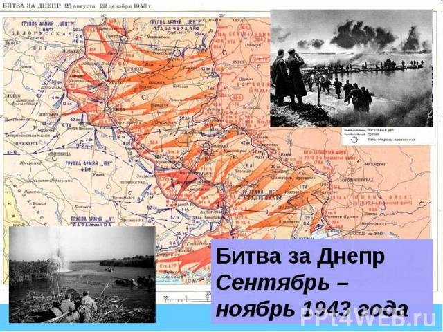 Битва за ДнепрСентябрь – ноябрь 1943 года