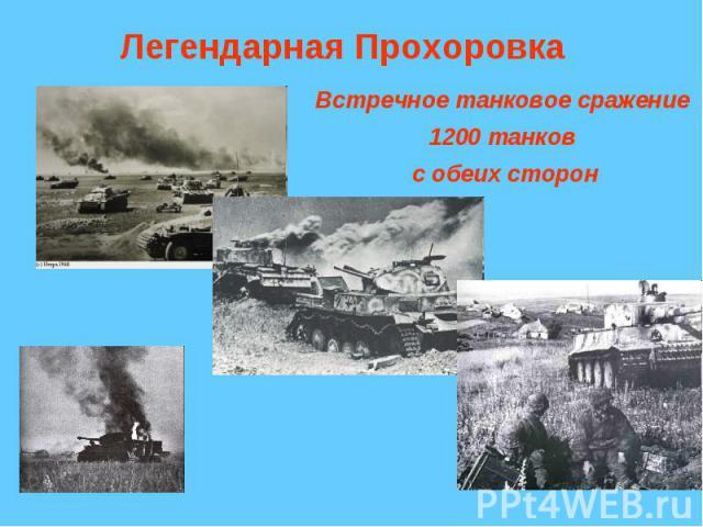 Легендарная ПрохоровкаВстречное танковое сражение1200 танков с обеих сторон
