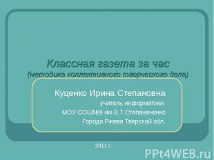 Классная газета за час(методика коллективного творческого дела) Куценко Ирина Ст