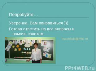 Попробуйте… Уверенна, Вам понравиться )))Готова ответить на все вопросы и помочь
