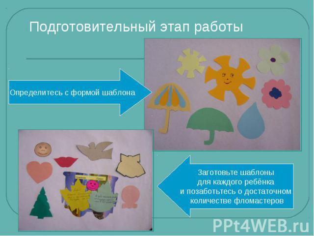 Подготовительный этап работы Определитесь с формой шаблонаЗаготовьте шаблоны для каждого ребёнка и позаботьтесь о достаточном количестве фломастеров