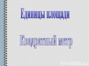 Единицы площади Квадратный метр