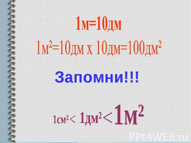 1м=10дм1м²=10дм х 10дм=100дм²Запомни!!!
