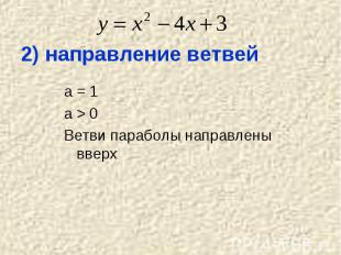 2) направление ветвей a = 1a > 0Ветви параболы направлены вверх