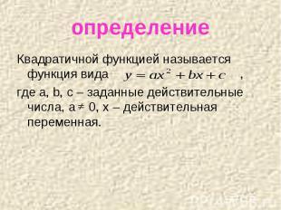 определение Квадратичной функцией называется функция вида , где a, b, c – заданн