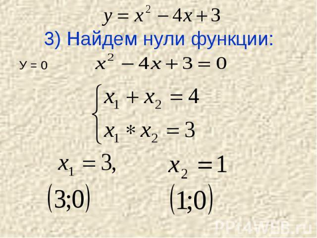 3) Найдем нули функции:У = 0