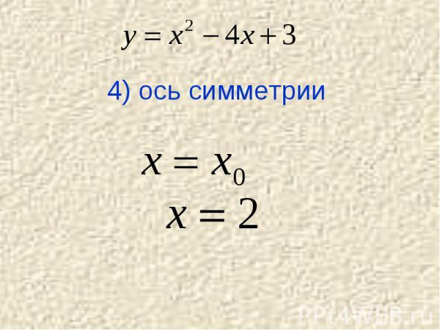 4) ось симметрии